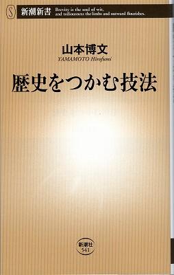 Rekishi001